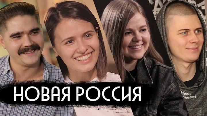 Новая Россия: The Hatters, Люба Аксенова, Покрас Лампас, Алина Пязок - вДудь