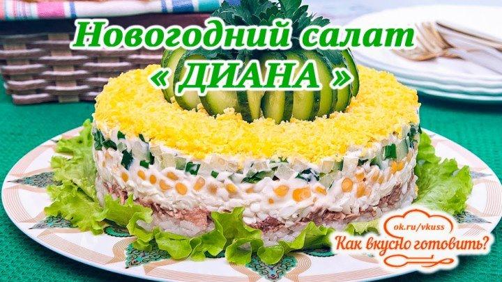 Новогодний салат «Диана» с печенью трески