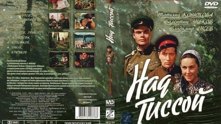 """""""Над Тиссой"""" (1958)"""