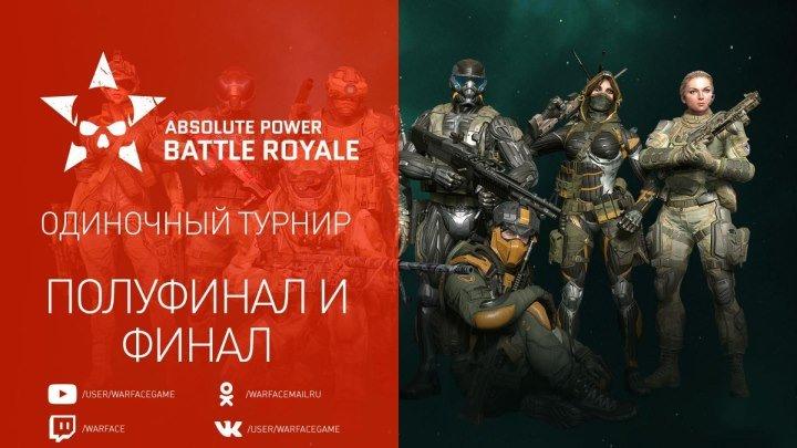 """Warface AP: Battle Royale, Финальные матчи в режиме """"Королевская битва"""""""