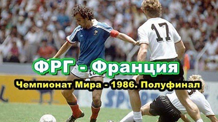 ФРГ - ФРАНЦИЯ (Чемпионат Мира 1986, 1/2 финала) (72)