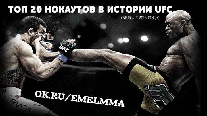 ★ ТОП 20 НОКАУТОВ В ИСТОРИИ UFC (версия 2013 года) ★