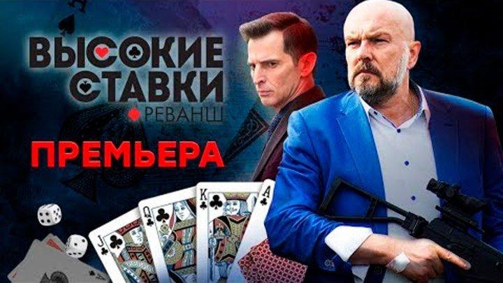 BЫCOKИE CTABKИ 2: PEBAHШ 2OI8 HD (1-8 серии) Алексей Нилов