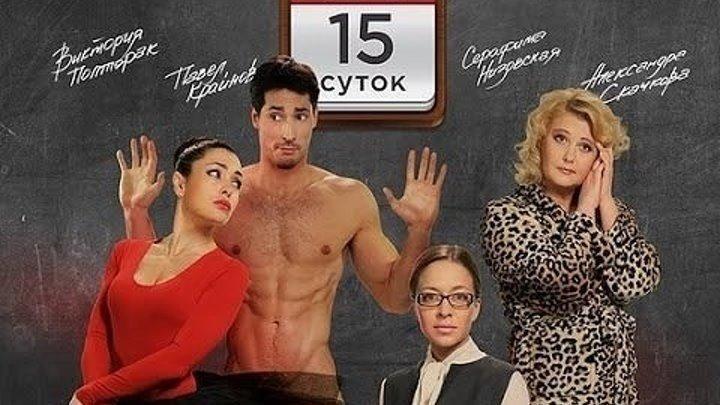 15 суток. 2017. комедия
