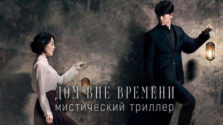 「FSG #404」Дом вне времени – полнометражный фильм (Корея)