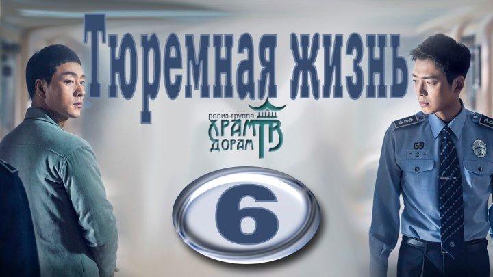 Тюремная жизнь 06/16 (озвучка Храм Дорам)