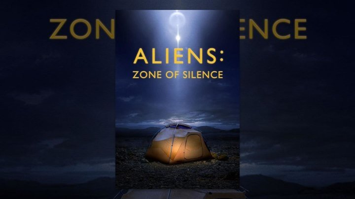 Пришельцы: Зона тишины (2017) фантастика HD