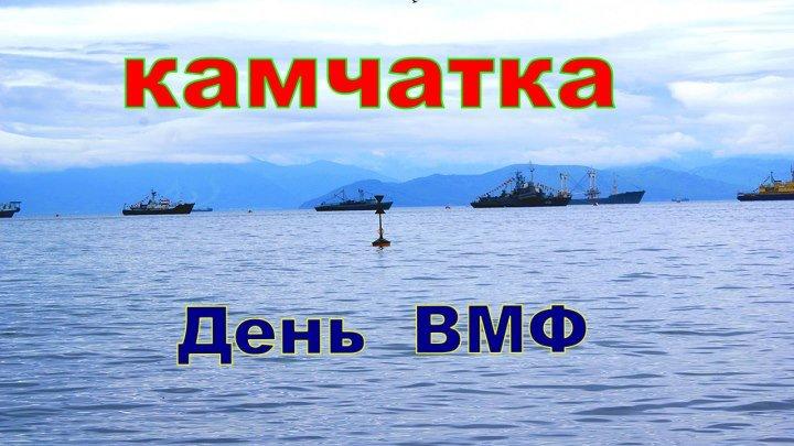 Петропавловск-Камчатский День ВМФ 2017
