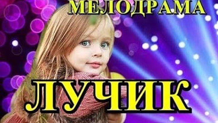 Лучик (Серия 1-4 из 4) [2017, Мелодрама, HDTVRip]