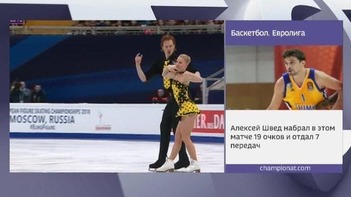 Российские фигуристы заняли весь пьедестал чемпионата Европы в Москве