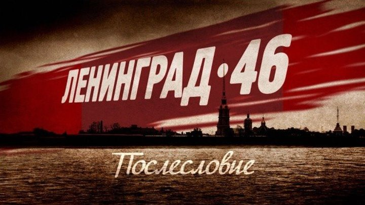 ЛЕНИНГРАД 46 - ПОСЛЕСЛОВИЕ(Криминал-Детектив Россия-2014г.) Сериал