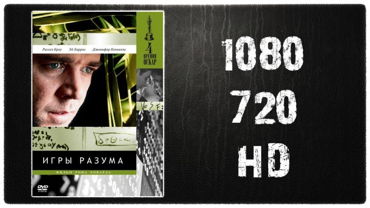 Игры разума (2001) FullHD