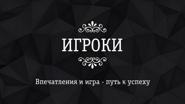 Игроки. Михаил Скипский.