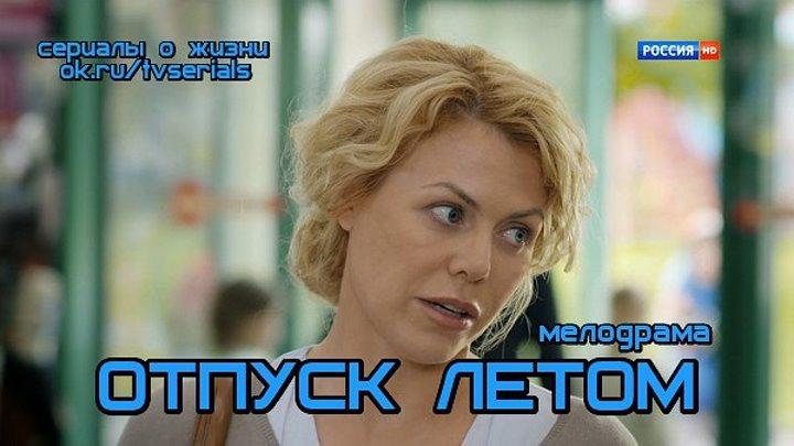 ОТПУСК ЛЕТОМ - отличная мелодрама ( кино, фильм )