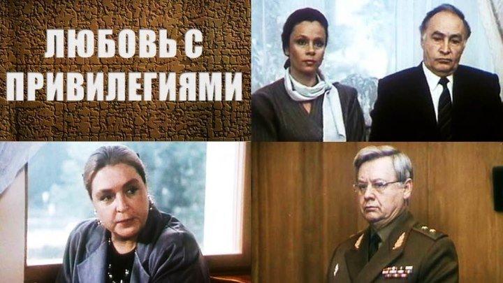 """Фильм """"Любовь с привилегиями""""_1989 (драма)."""