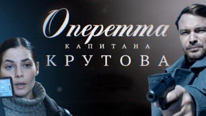 Премьера_ Оперетта капитана Крутова (Серия 1-8 из 8) [2018, Детектив, Комедия, Мелодрама,