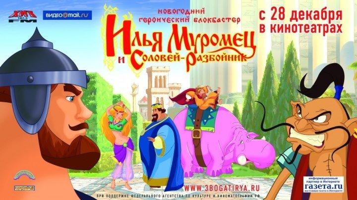 Илья Муромец и Соловей Разбойник 2007