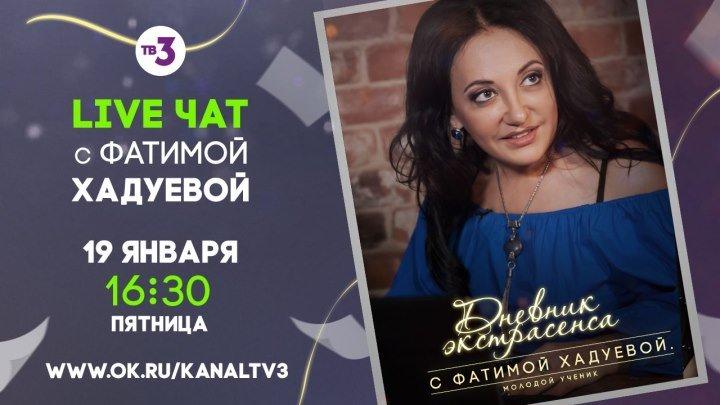 Live чат с Фатимой Хадуевой!