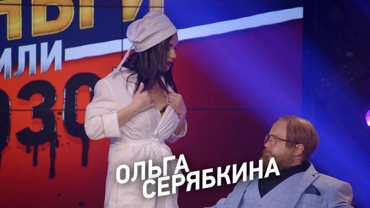 """Новый сезон """"Деньги или Позор"""" на ТНТ4! Ольга Серябкина. 12 февраля в 23:00. Анонс."""