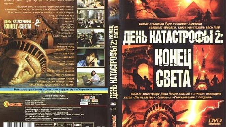 День катастрофы 2 (2005) фантастика, катастрофа