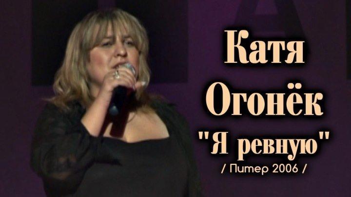 Катя Огонек - Я ревную тебя / Питер 2006