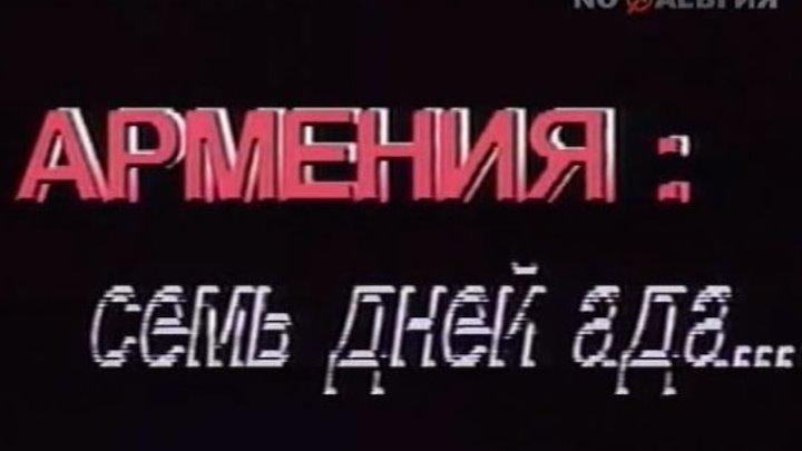Армения: семь дней ада: «Россия Культура» показала первые кадры трагедии 1988 года