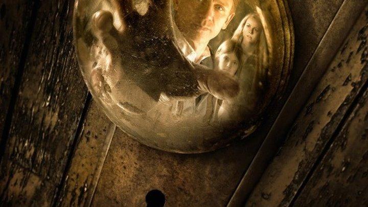 Дом грёз (2011)