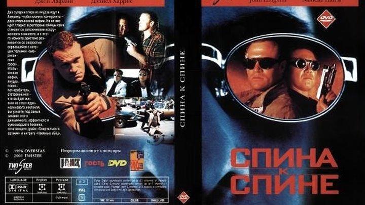 боевик, драма-Спина к спине(1996)DVDRip-AVC