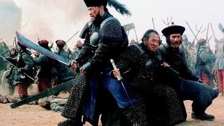 Полководцы.2007. боевик военный исторический( в г.р. Джет Ли)