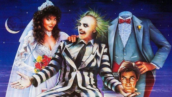 Битлджус HD(1988) 1080p.Фэнтези,Kомедия