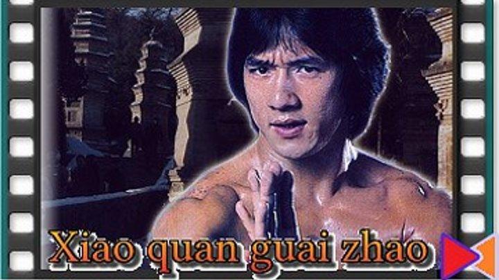 Бесстрашная гиена [Xiao quan guai zhao] (1979)