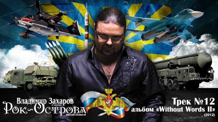 Владимир Захаров (Рок-Острова) - Трек № 12 альбом Without Words 2 (2012)