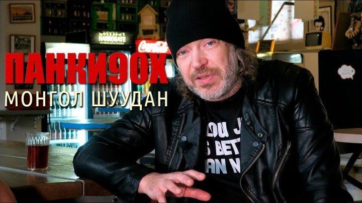Панки 90 -х - Валерий Скородед (интервью) Монгол Шуудан