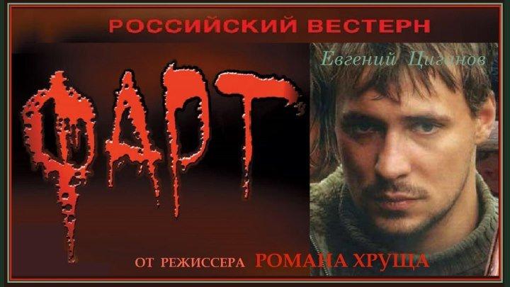 ФАРТ (2005) боевик, драма, криминал (реж. Роман Хрущ)