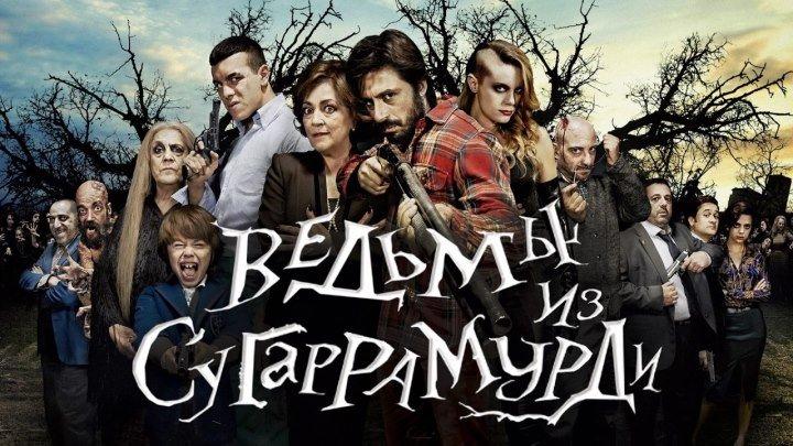 Ведьмы из Сугаррамурди (2013) комедия, приключения, фэнтези