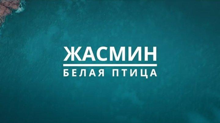 Жасмин и Леонид Руденко — Белая птица (Премьера клипа 2018)