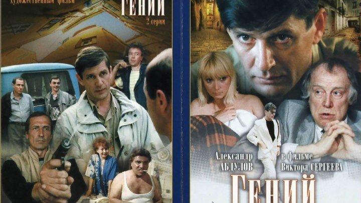 Гений 1991 - 2 Серия. (Переиздание HD 720p)