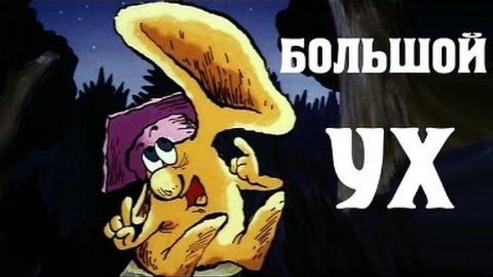 """Мультфильм """"Большой Ух"""" (1989) СССР. Золотая коллекция.Рисованный советский мультфильм. Золотая коллекция."""