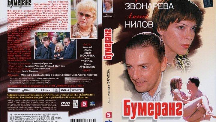бумеранг(Драма,мелодрама)2007