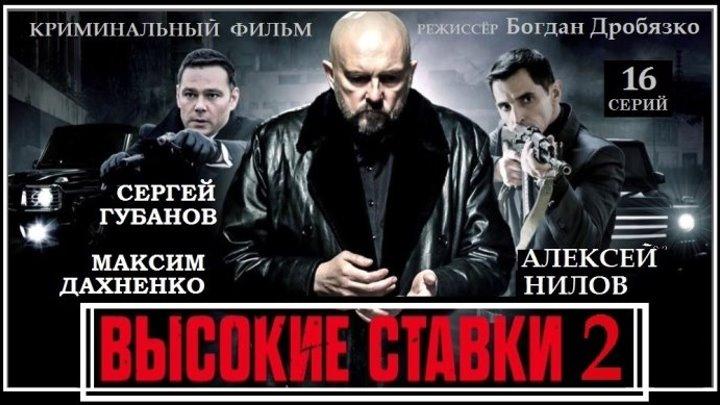 ВЫСОКИЕ СТАВКИ 2 сезон - 16 серия (2017) криминальный фильм (реж.Максим Бриус)