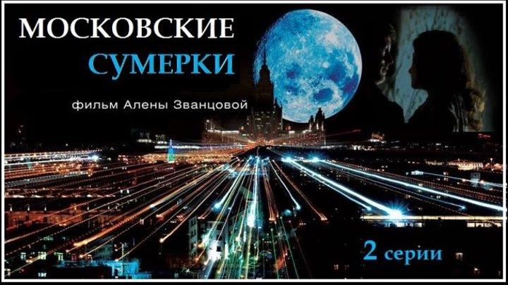 МОСКОВСКИЕ СУМЕРКИ 2 серия (2012) арт-хаус, мист. трагикомедия (реж. Алена Званцова)