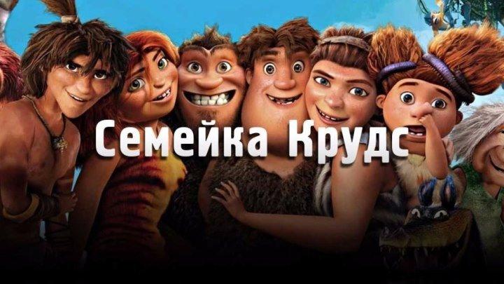 Семейка Крудс 2013 мультфильм