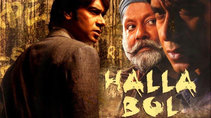 Муки совести (2008) Halla Bol