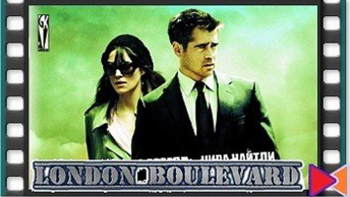 Телохранитель [London Boulevard] (2010)
