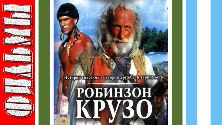 Робинзон Крузо (2003) Приключения, Драма