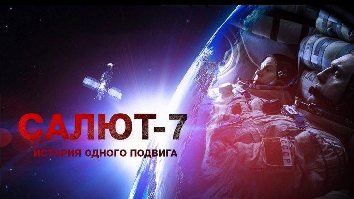 Подвиг советских космонавтов «Салют-7 2017» HD