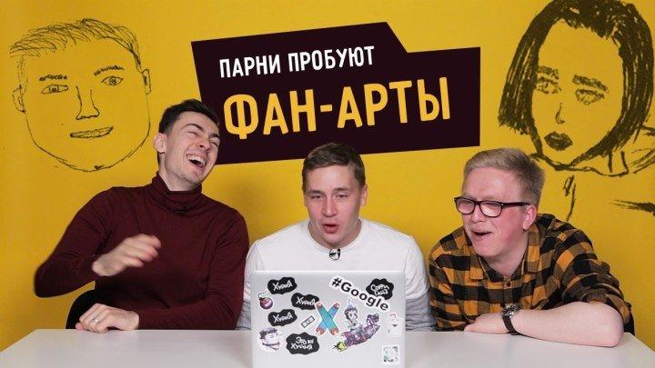 Парни Пробуют УГАДАТЬ ФАН-АРТ ЗВЁЗД