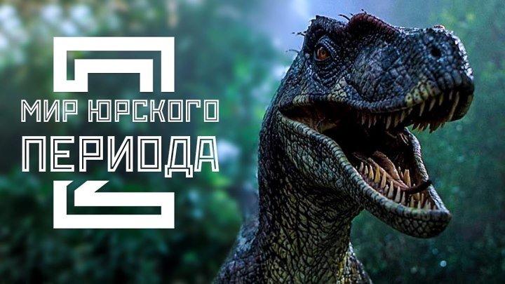 МИР ЮРСКОГО ПЕРИОДА 2 - Трейлер 2 (2018)