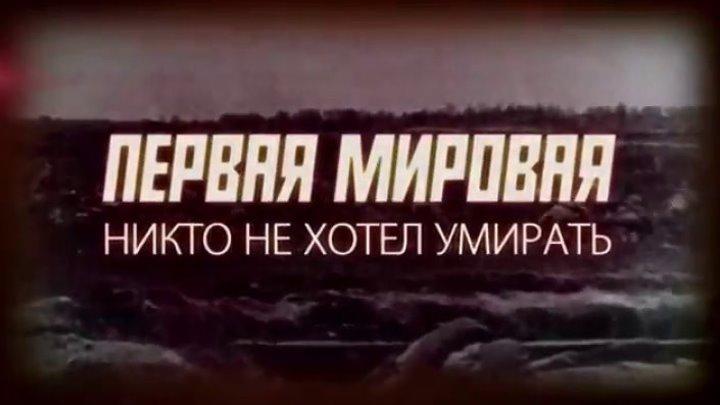 Никто не хотел умирать - Россия на крови серия#5