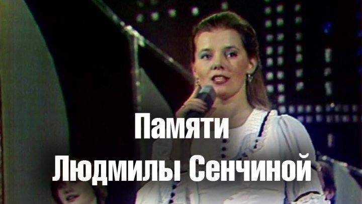 Памяти Людмилы Сенчиной